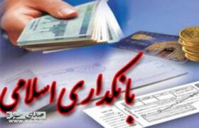 مقاله  الگوی ذخایر سپردههای بانک در بانکداری اسلامی