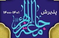 پایگاه جامعة الزهرا سلام الله علیها