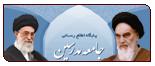 پایگاه اطلاع رسانی جامعه مدرسین حوزه علمیه قم