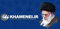 پايگاه اطلاع رسانی دفتر حفظ و نشر آثار حضرت آيت الله العظمی سيد علی خامنه ای (مد ظله العالی)