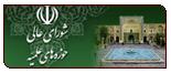 پایگاه اطلاع رسانی شورای عالی حوزه های علمیه