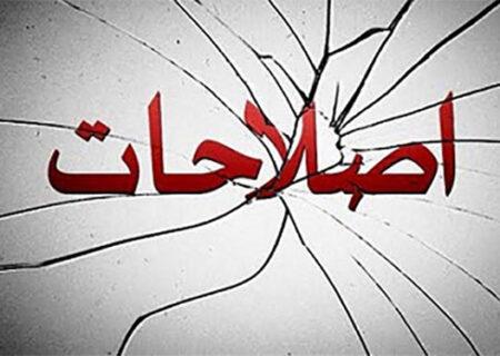 وضعیت و ظرفیت جریان اصلاحات برای انتخابات