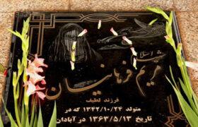 زندگینامه شهیده مریم فرهانیان
