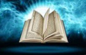 داستان تأثیر قرآن بر روح ما