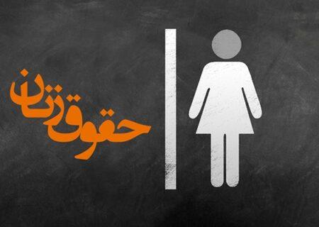 حقوق زن در اسلام