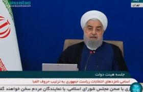 سخنان امروز صبح حسن روحانی در جلسه هیات دولت + شرح مزجی