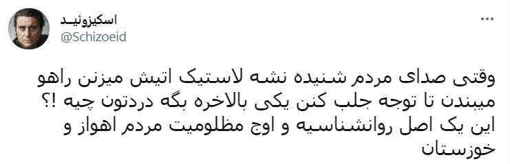مردم اهواز و خوزستان