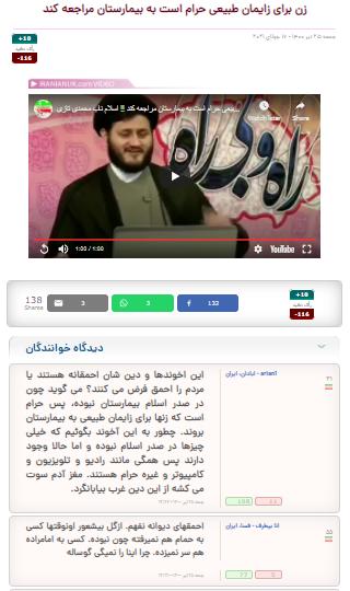 زن برای زایمان حرام است به بیمارستان مراجعه کند