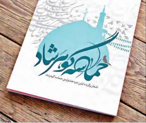 حماسه گوهرشاد، اشعار برگزیدۀ قیام مسجد گوهرشاد