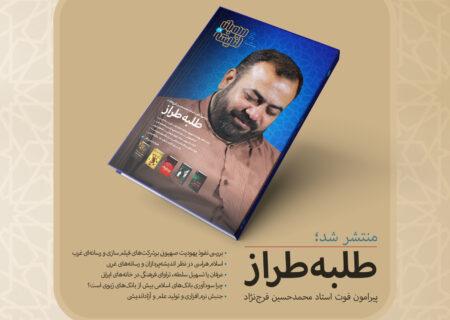 دیدهبان اندیشه؛ ویژهنامه استاد محمد حسین فرج نژاد