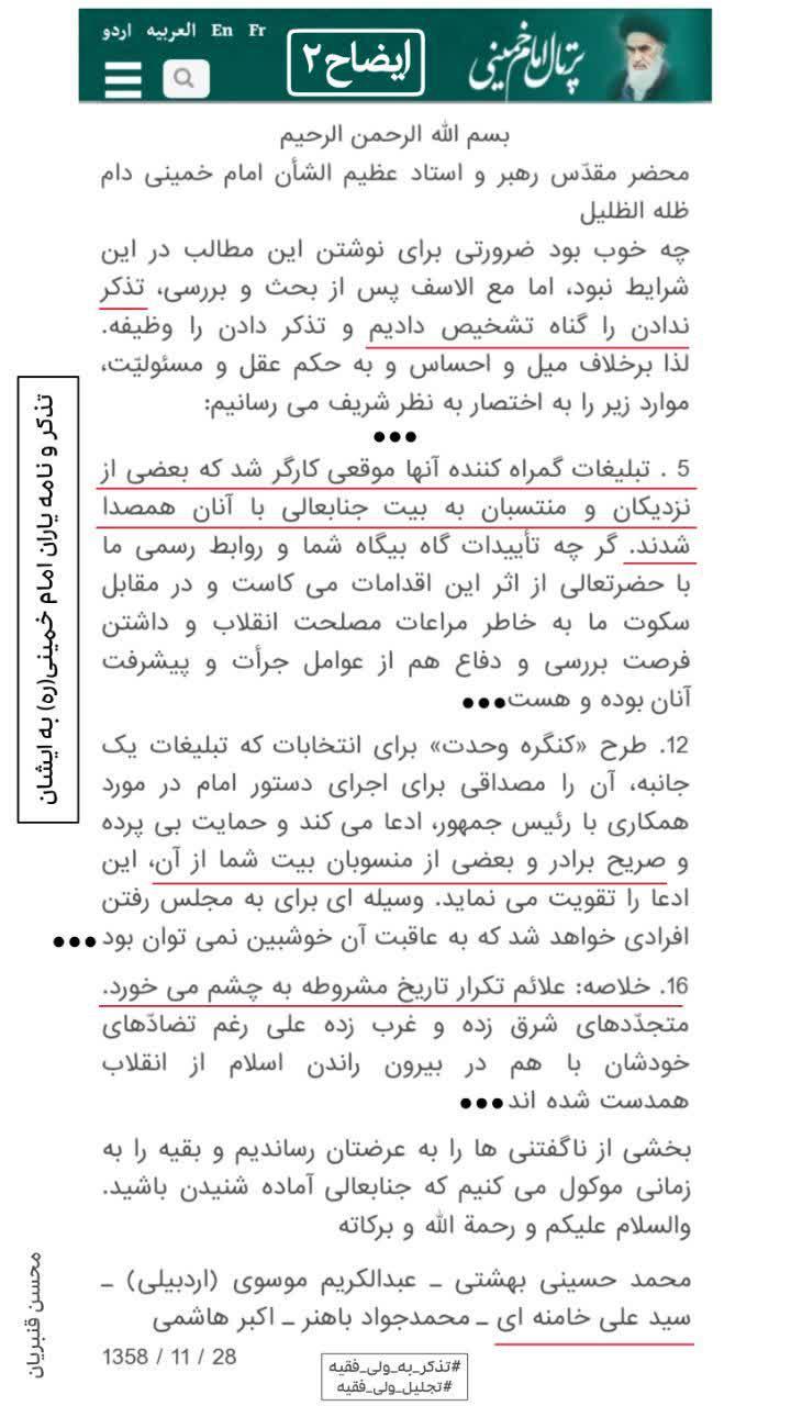 انتقاد به امام خمینی ره