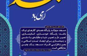۳۰ مرداد، روز جهانی مسجد گرامی باد