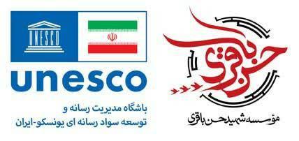 تشکیل کمیته خبرنگاران و عکاسان آسیبدیده از جنگ/طراحی جایزه صلح جهانی شهید حسن باقری