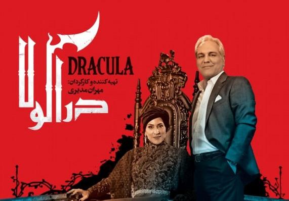 طنزی قوی برای نمایش فساد ساختاری، ازدواج حرام و سبک زندگی مدرن!