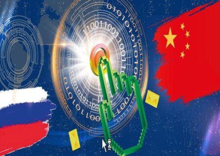 روسیه و چین چگونه سلطه آمریکا بر اینترنت را از بین بردند؟