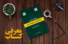 """""""مقررات شرعی ساختمان و مهندسان"""" منتشر شد"""