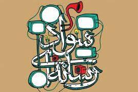 سواد رسانهای چیست و وضعیت مطلوب آن برای جامعه ایرانی چه شاخصههایی دارد؟
