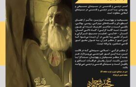 تفاوت سینمای دینی در نگاه مسیحیت، یهود و اسلام