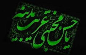 امام حسن(ع) چندین بار تمام دارایی خود را به مردم بخشیدند تا فاصله طبقاتی را از بین ببرند