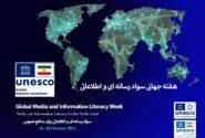 دبیرخانه دائمی کنفراس بینالمللی «سواد رسانهای و اطلاعاتی برای همگان» راهاندازی شد