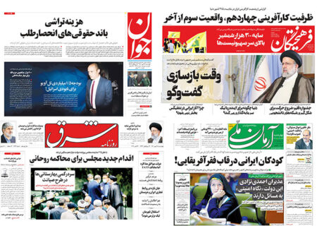 سایه ۳۰۰ هزار شمشیر بالای سر صهیونیست ها/ اقدام جدید مجلس برای محاکمه روحانی/ هزینه تراشی باند حقوقی های انحصار طلب