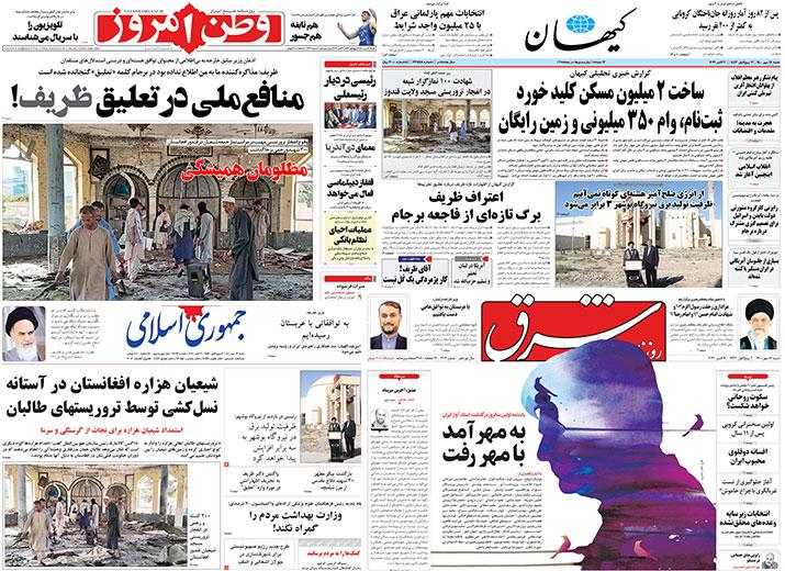 منافع ملی در تعلیق ظریف/ ساخت ۲ میلیون مسکن کلید خورد/ اولین داغ شیعیان در حکومت طالبان