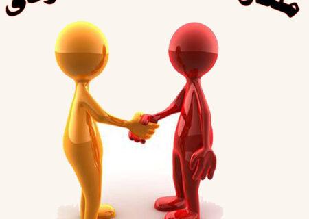 چگونه با دیگران ارتباط مؤثر و سازنده داشته باشیم؟