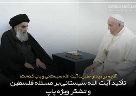 عکس نوشته   تأکید آیتالله سیستانی بر مسئله فلسطین و تشکر ویژه پاپ