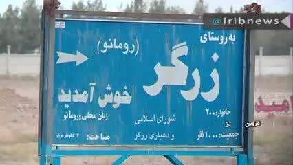 روستایی در ایران که ایتالیایی صحبت میکنند!