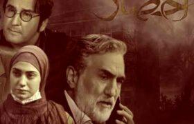 """نقدی بر ارواح سرگردان سریال رمضانی """"احضار"""""""