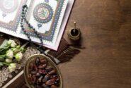 اعمال سفارش شده ماه مبارک رمضان