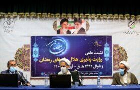 هلال ماه رمضان به راحتی در روز سه شنبه دیده خواهد شد