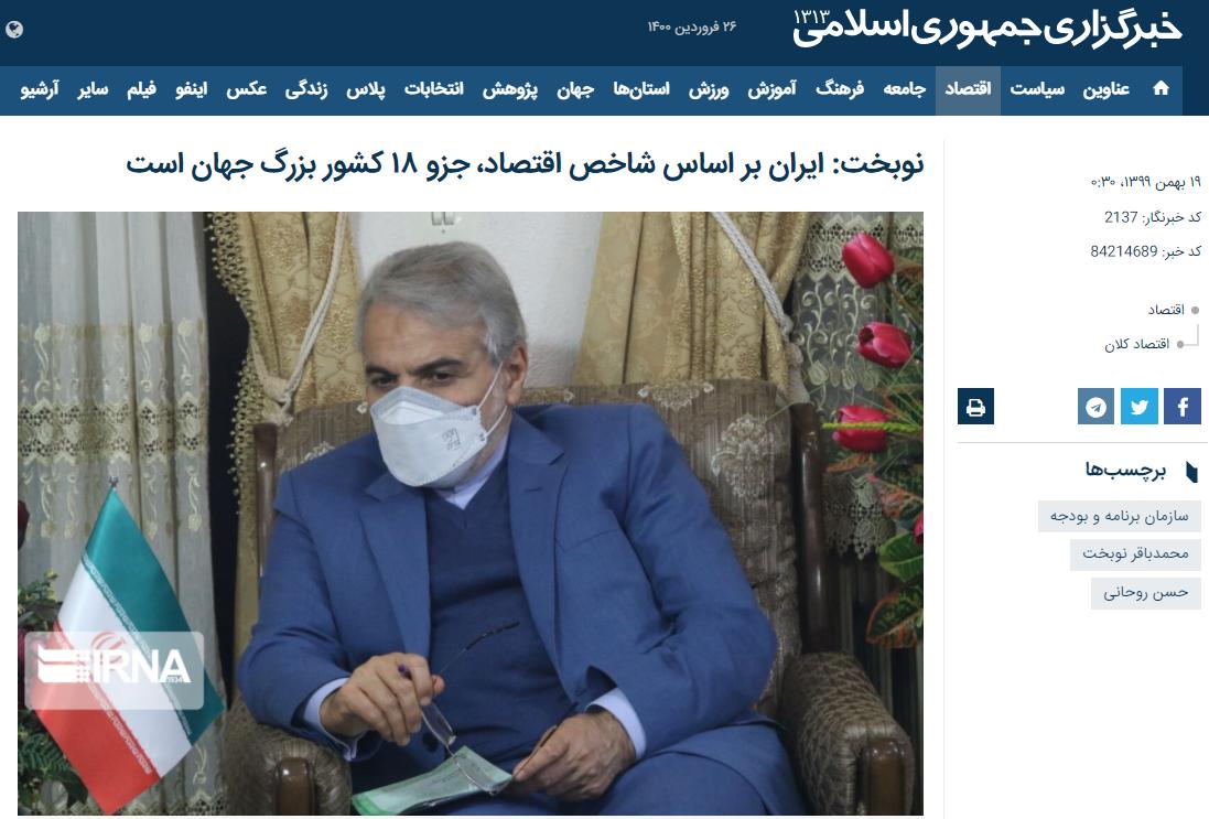 چه کسی آمار غلط رتبه هجدهم اقتصاد را به رهبر معظم انقلاب اسلامی ارائه کرد؟