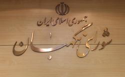 مصوبات و تصمیمات شورای نگهبان لازم الرعایه و تخریب آن مشروع نیست
