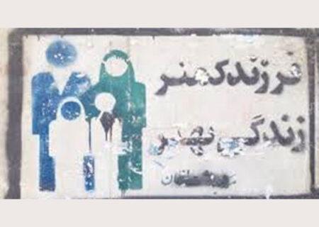 مروری بر روند نرخ باروری ایران در ۷۰ سال گذشته + فیلم