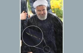 از قبای ایتالیایی روحانی تا باور ایرانی رهبر انقلاب