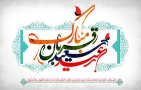استوری تبریک عید سعید قربان