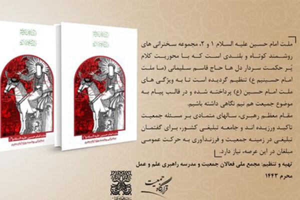 کتابچه ملت امام حسین (ع) ۱ و ۲ منتشر شد