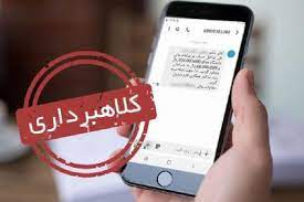 فیشینگ با پیامک جعلی مسدودی سیمکارت