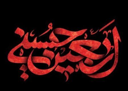 اربعین الگویی برای سبک زندگی اسلامی