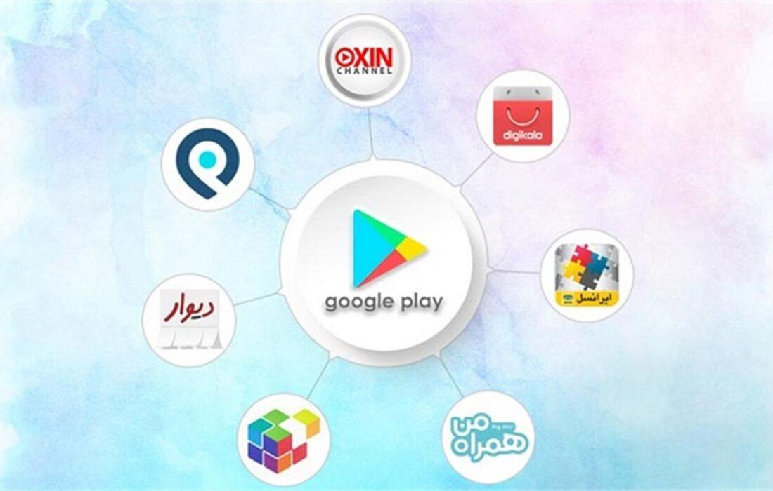 بیانیه وزارت ارتباطات درباره حذف برخی برنامکهای ایرانی از گوگل پلی