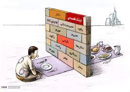 علت العلل گرانی ها!!!