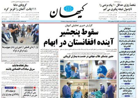روزنامه کیهان از اقدام طلاب جهادگر قم در ایام کرونا نوشت