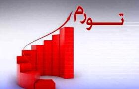 نرخ تورم ۵۸ درصدی که از ابتدای انقلاب تاکنون سابقه نداشته است