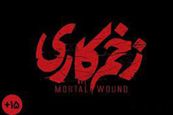 زخم کاری؛ از هشدار در مورد دنیا پرستی تا مرهم بر زخم های کاری دلِ محرومان