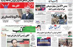 بدهی ۵۲۳ هزار میلیاردی میراث دولت تدبیر و امید/ تعارض منافع مدیران بورس به قله رسید/ آمادگی ایران و آمریکا برای احیای برجام
