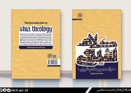 کتاب درآمدی بر کلام شیعی منتشر شد